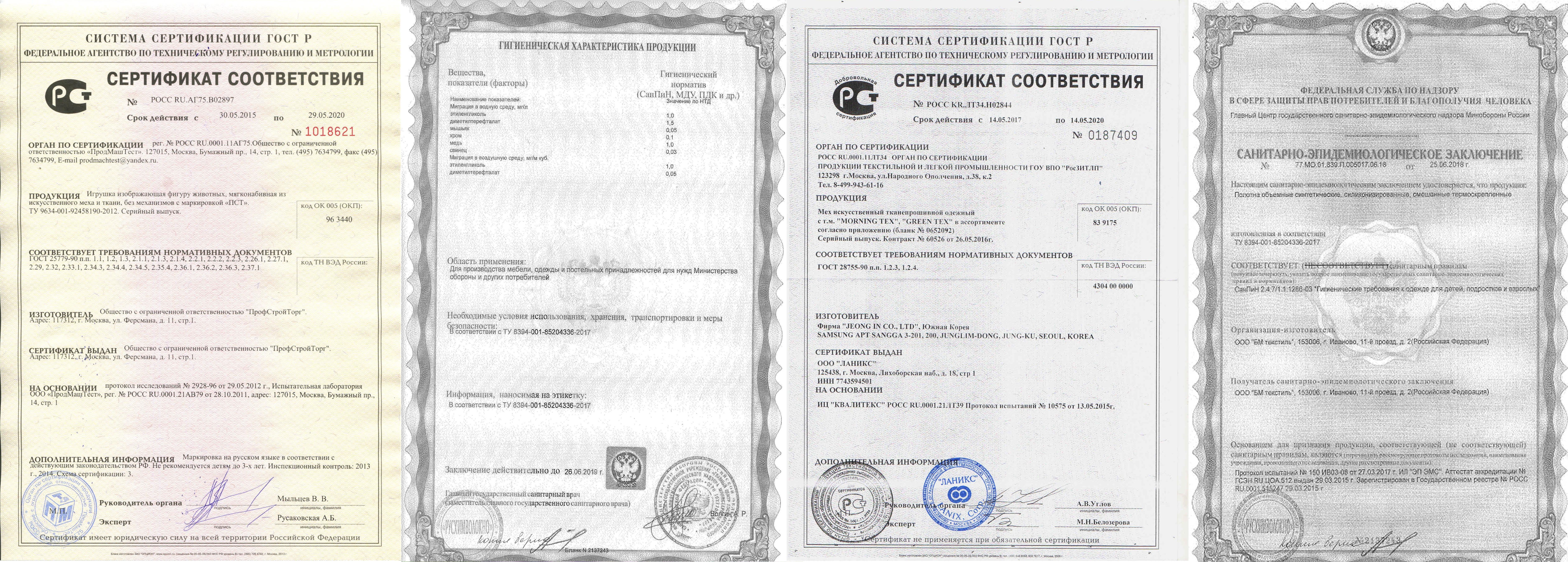 """""""сертификат качества"""""""